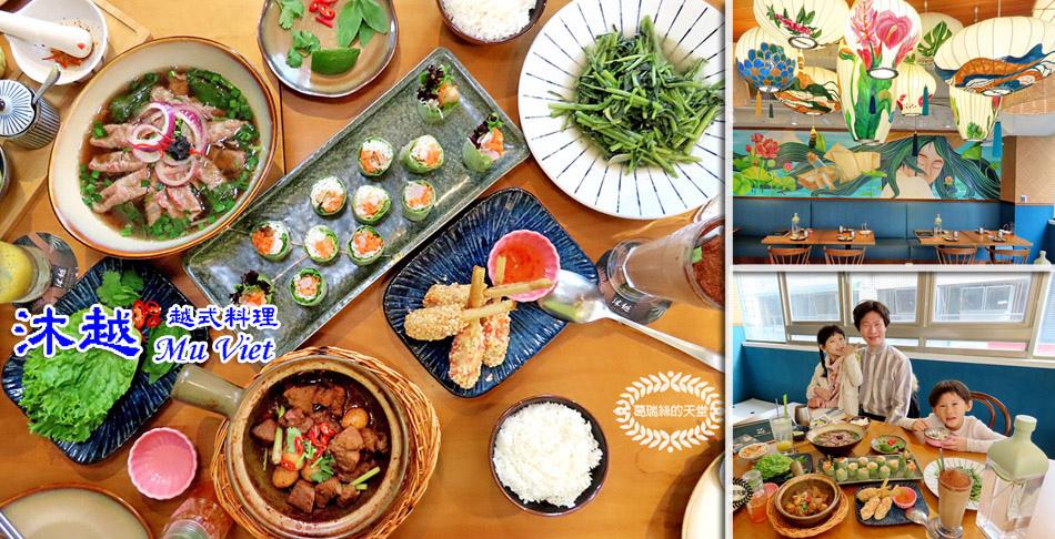 沐越-王品集團越式餐廳.jpg