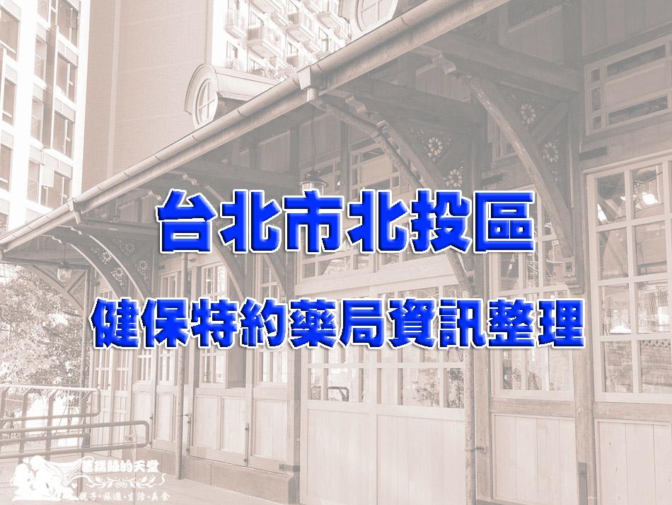 北投區健保特約藥局.jpg