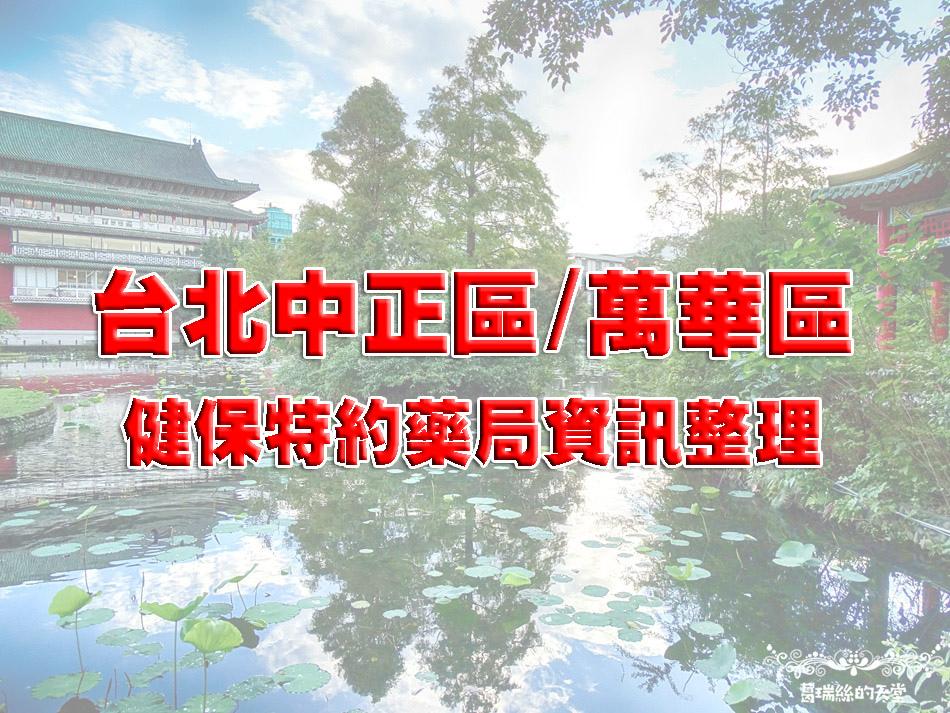 台北市中正區萬華區健保特約藥局查詢.jpg