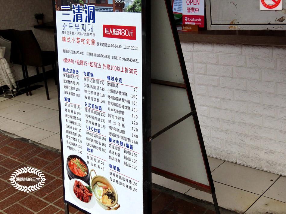 龍潭-三清洞豆腐鍋韓式小菜吃到飽 (2).jpg