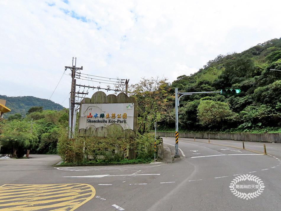 南港特色公園-山水綠生態公園 (1).jpg