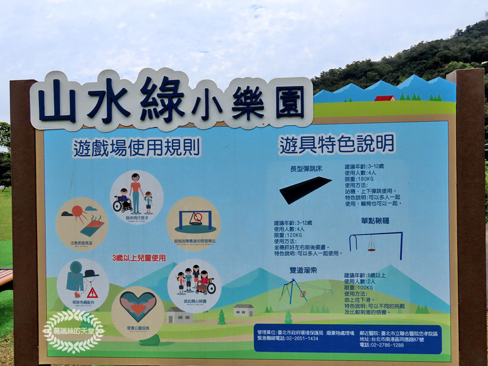 南港特色公園-山水綠生態公園 (13).jpg