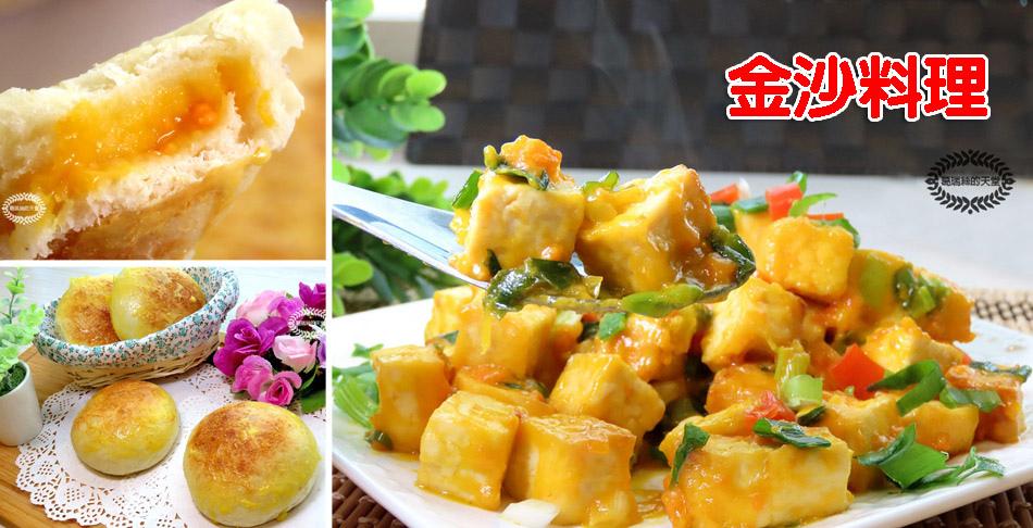金沙料理(鹹蛋黃醬料理)-葛瑞絲的天堂.jpg