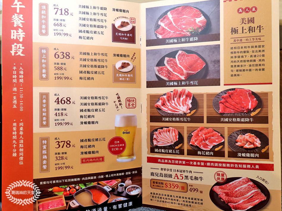和牛涮菜單 (2).jpg