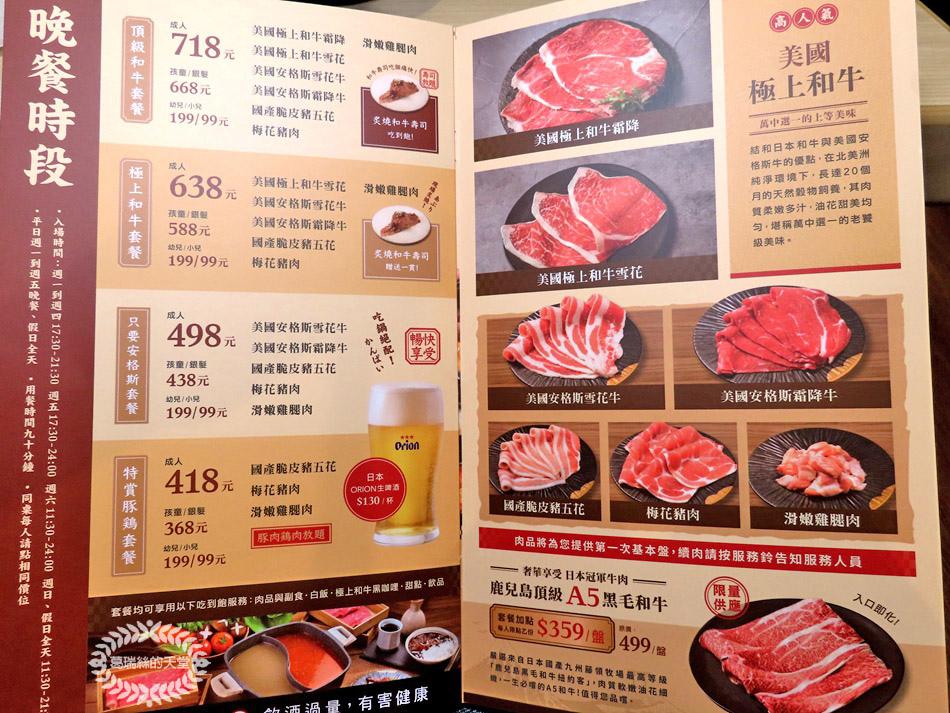 和牛涮菜單 (3).jpg