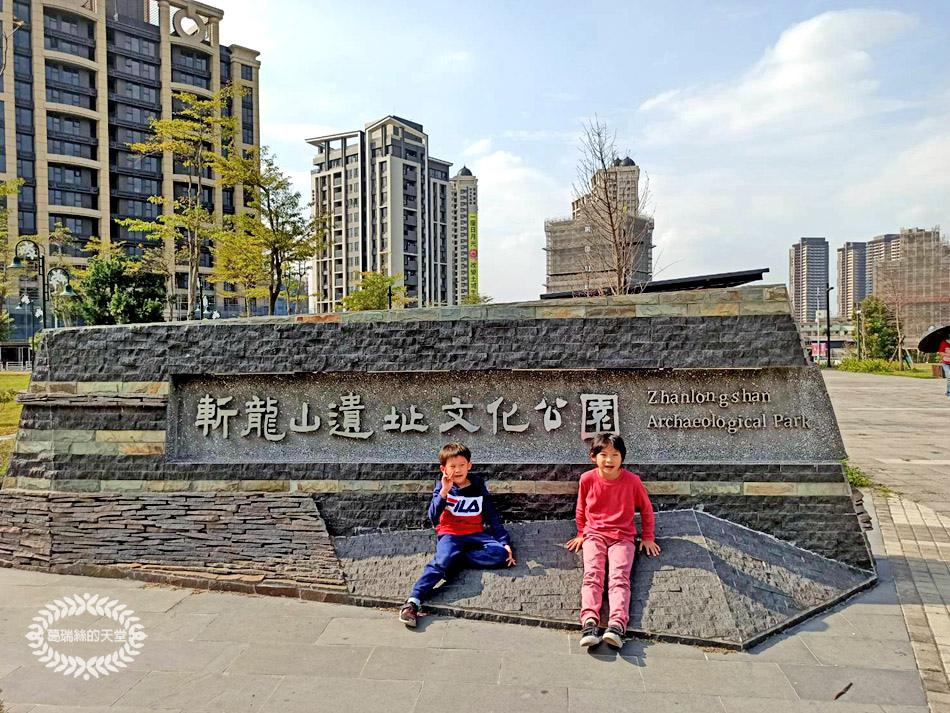 土城景點-斬龍山遺址文化公園 (10).jpg