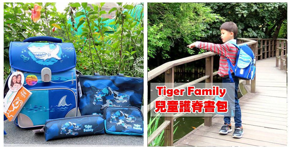 小學生書包推薦-Tiger-Family-兒童護脊秒開磁扣書包.jpg