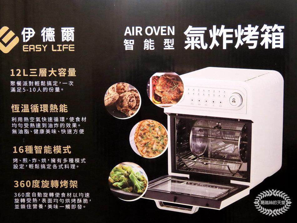 氣炸烤箱推薦-伊德爾-智能型氣炸烤箱(EL19010) (10).jpg