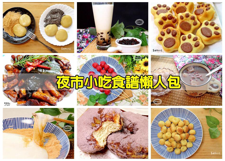 脆皮甜甜圈/燒麻糬/地瓜球/糖葫蘆/鮮奶麻糬/雞蛋糕...15道夜市小吃通通教您怎麼做!