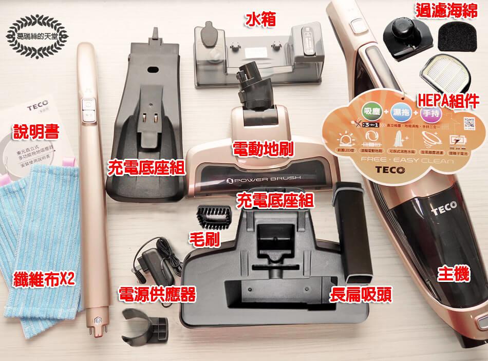 TECO 東元直立手持拖地三合一無線吸塵器開箱 (58).jpg