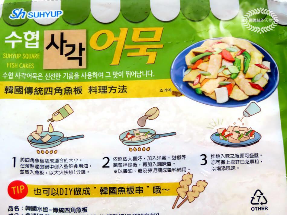 韓英食品-韓式料理輕鬆做 (11).jpg