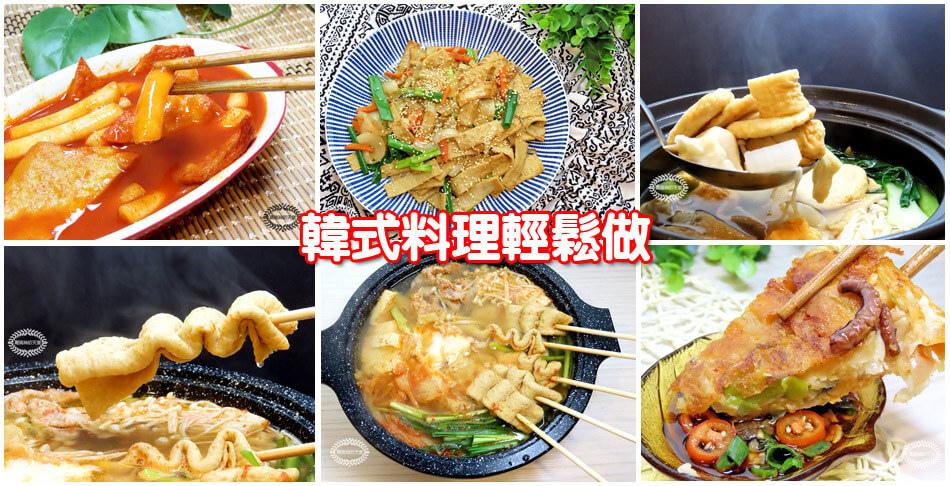 韓式料理-韓英國際食品.jpg