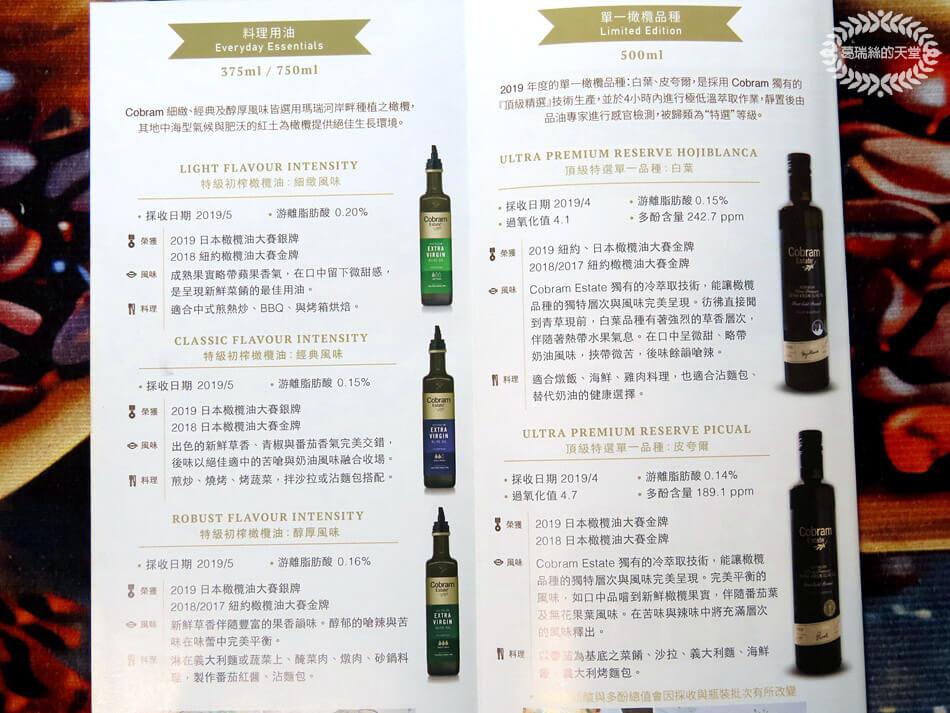 橄欖油推薦-澳洲Cobram Estate特級初榨橄欖油 (6).jpg