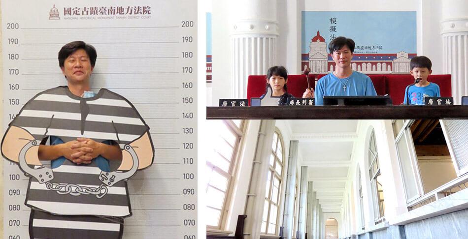 台南室內景點-司法博物館 (1).jpg