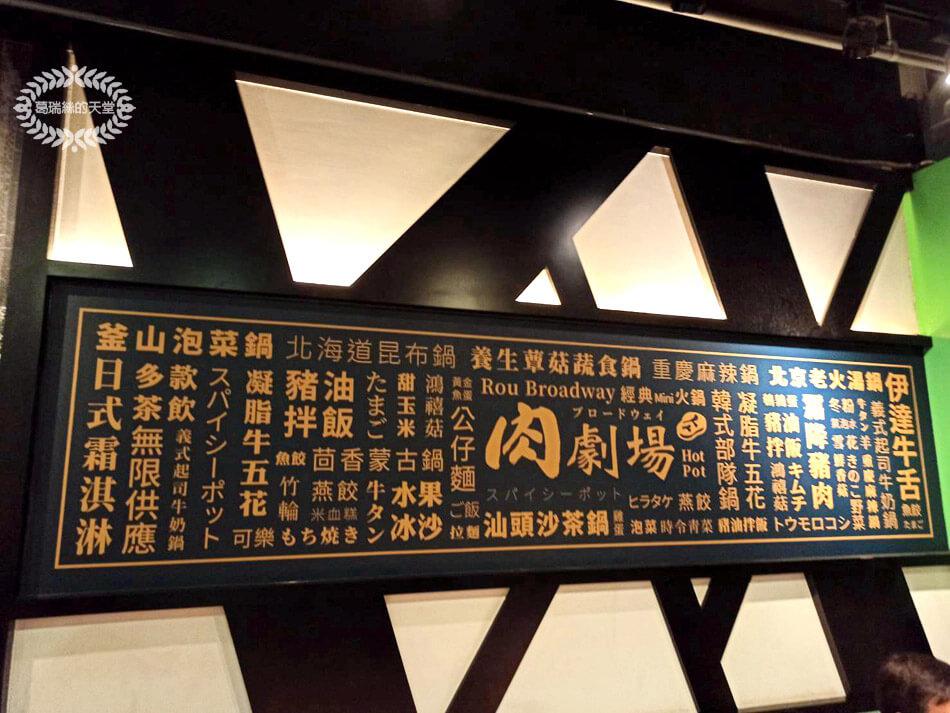 家樂福桂林店餐廳-肉劇場 (13).jpg
