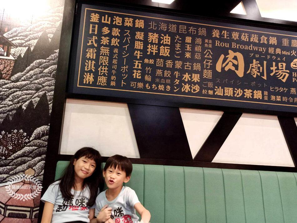 家樂福桂林店餐廳-肉劇場 (12).jpg