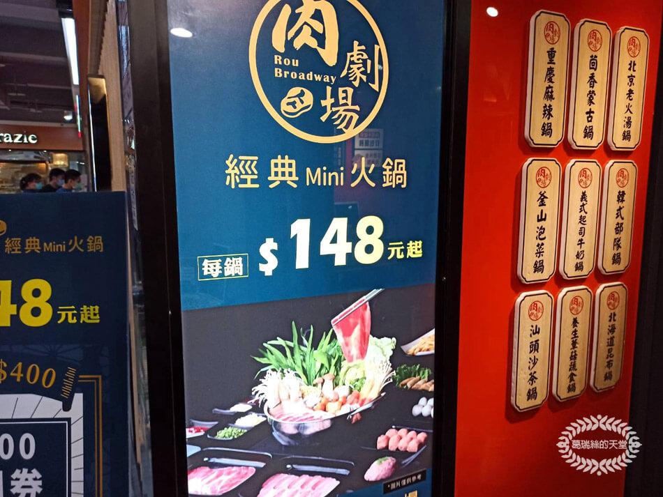家樂福桂林店餐廳-肉劇場 (14).jpg