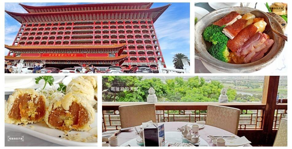 圓山大飯店-金龍餐廳.jpg