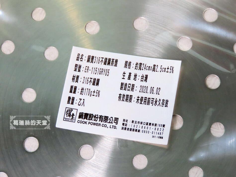 鍋寶萬用316分離式電鍋雙鍋組 (5).jpg