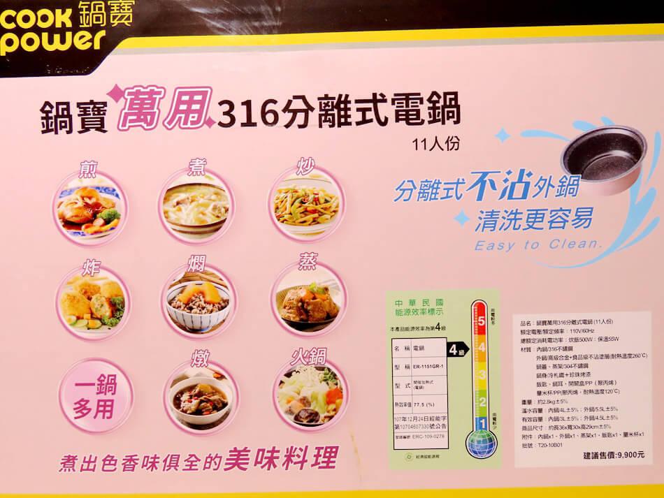 鍋寶萬用316分離式電鍋雙鍋組 (3).jpg