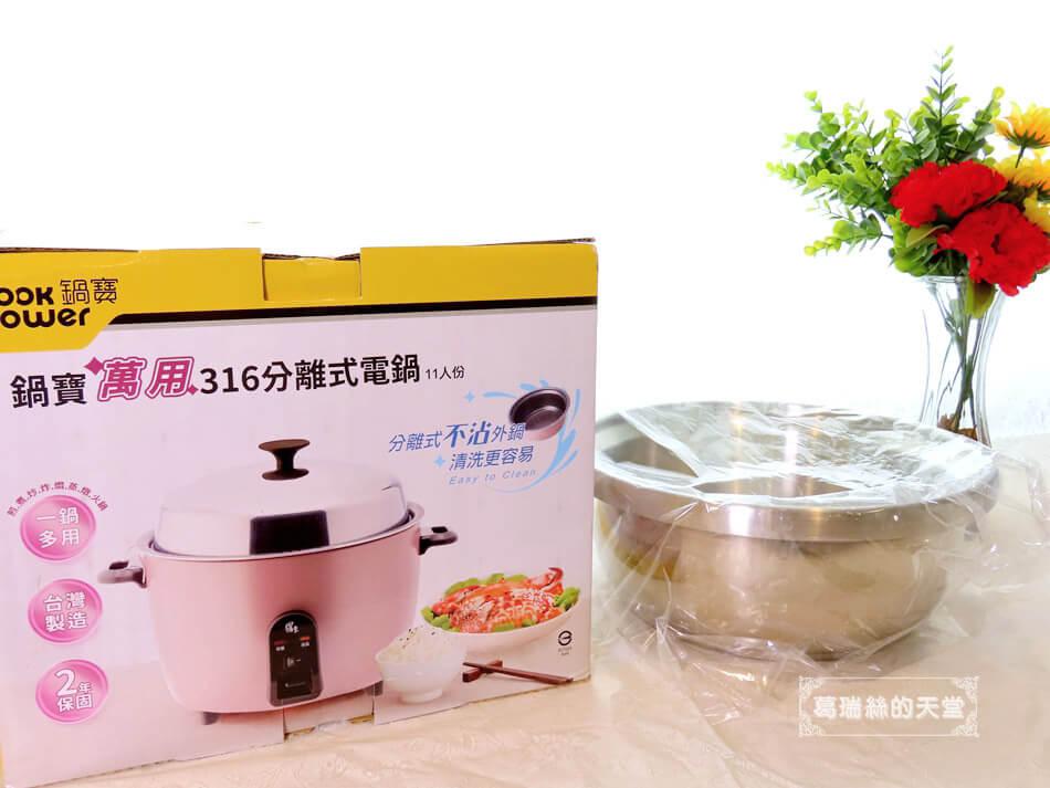 鍋寶萬用316分離式電鍋雙鍋組 (2).jpg
