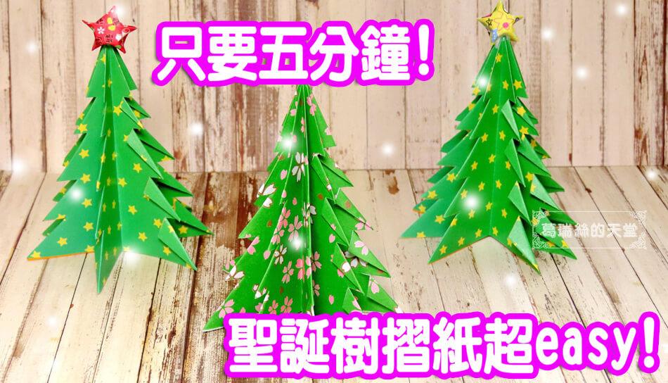 聖誕樹摺紙DIY.jpg