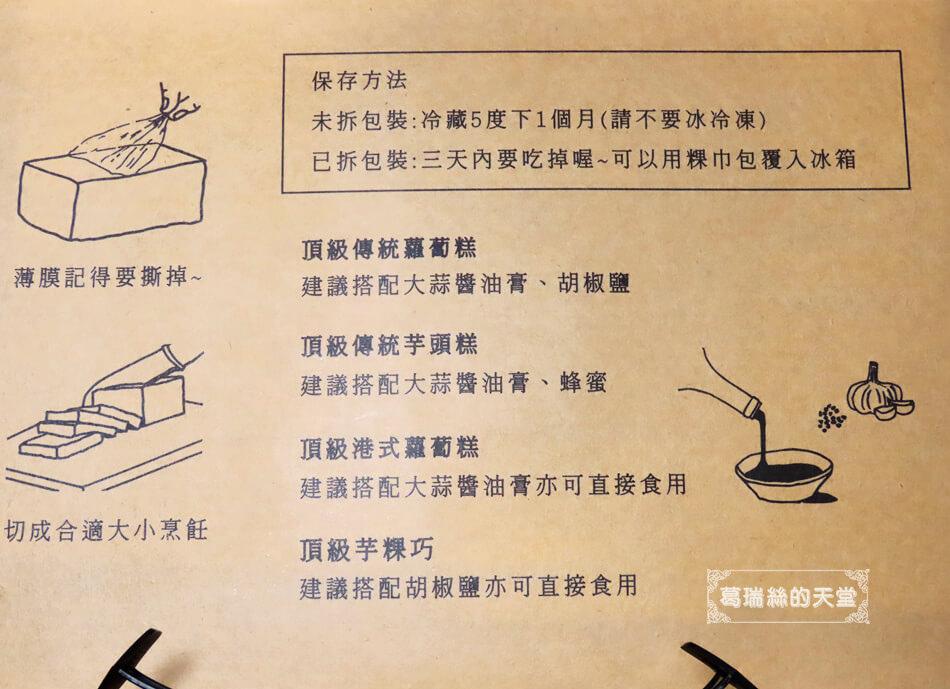 蘿蔔糕推薦-曾家莊 (5).JPG