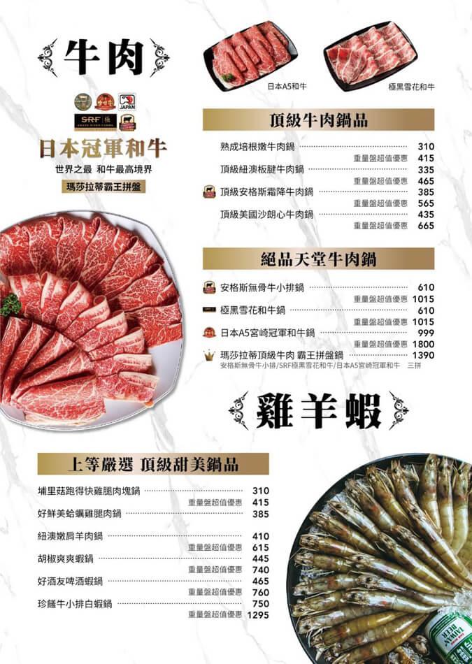 丰明殿-菜單 (3).jpg