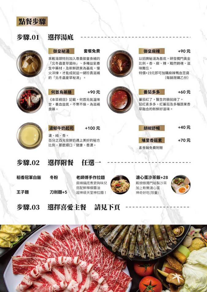 丰明殿-菜單 (2).jpg
