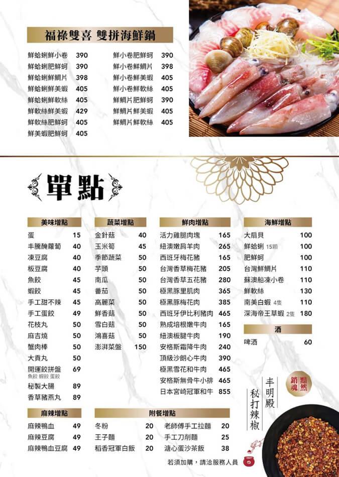 丰明殿-菜單 (6).jpg