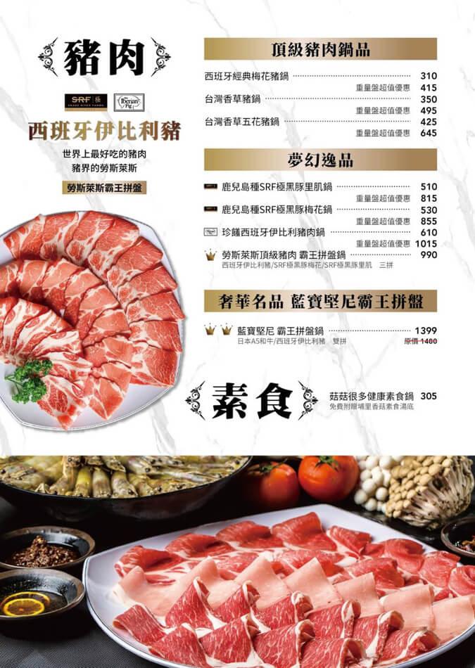 丰明殿-菜單 (4).jpg