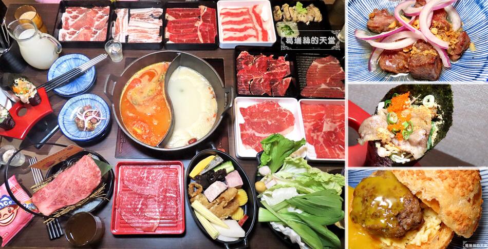 台北和牛火鍋吃到飽-饌和牛 (1).jpg