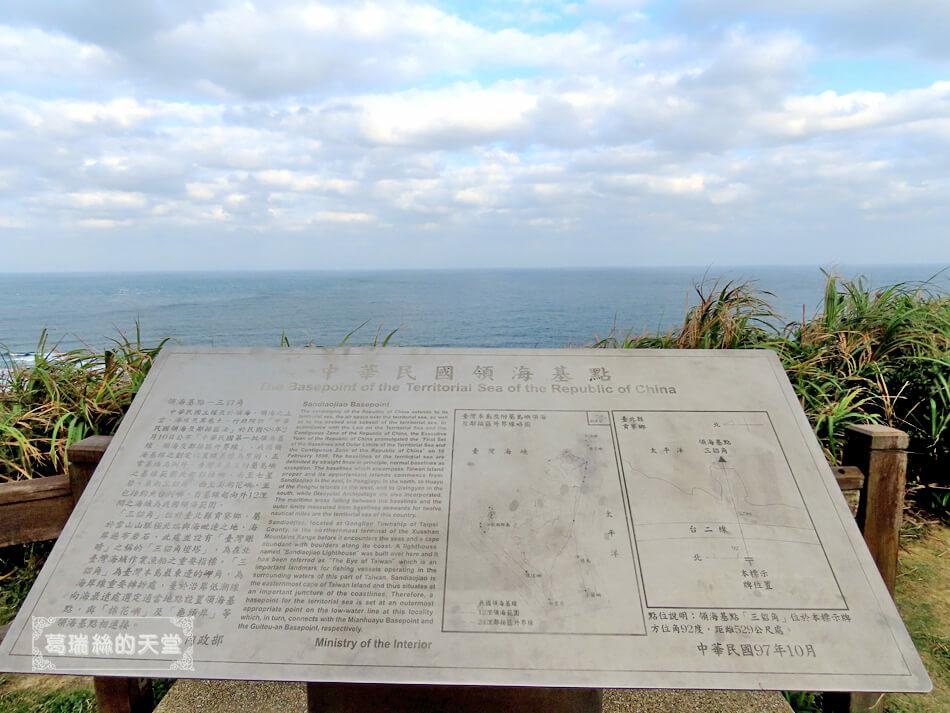 東北角景點-三貂角燈塔 (31).JPG