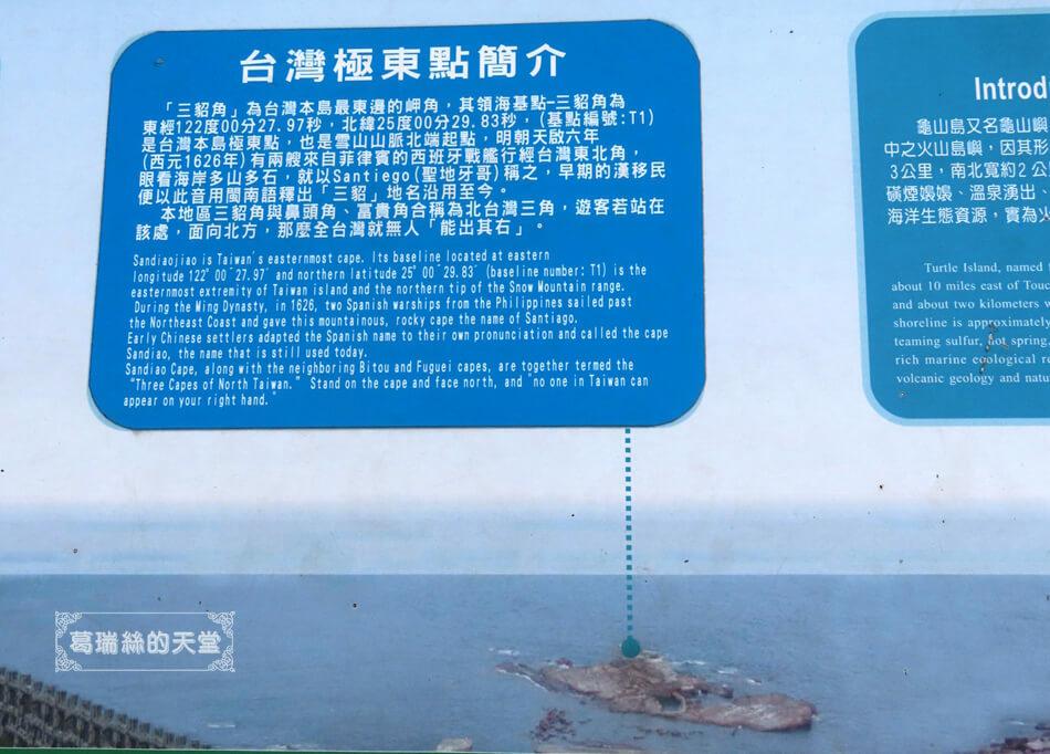 東北角景點-三貂角燈塔 (51).JPG