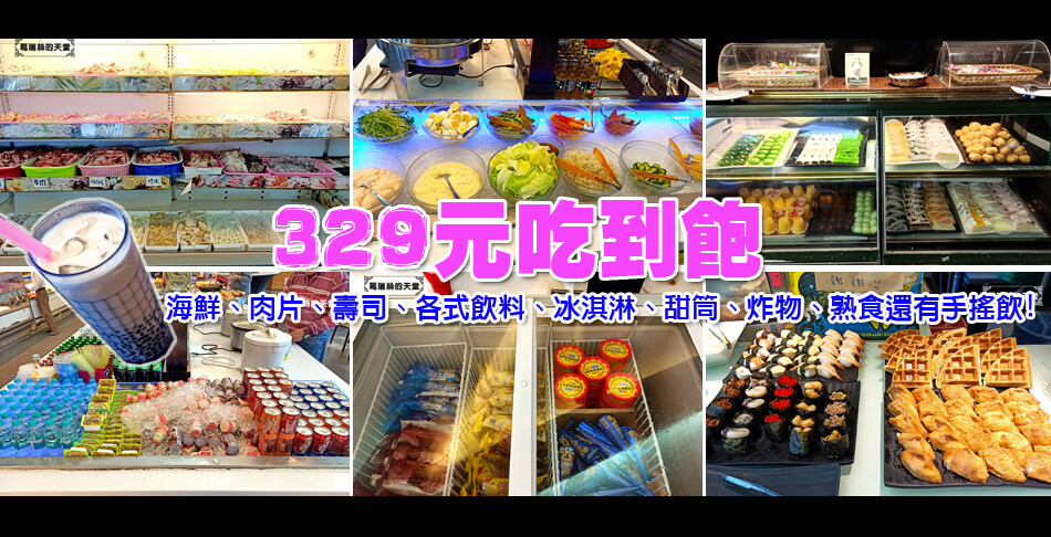 嘉義火鍋吃到飽-朴子美食-上品火鍋 .jpg