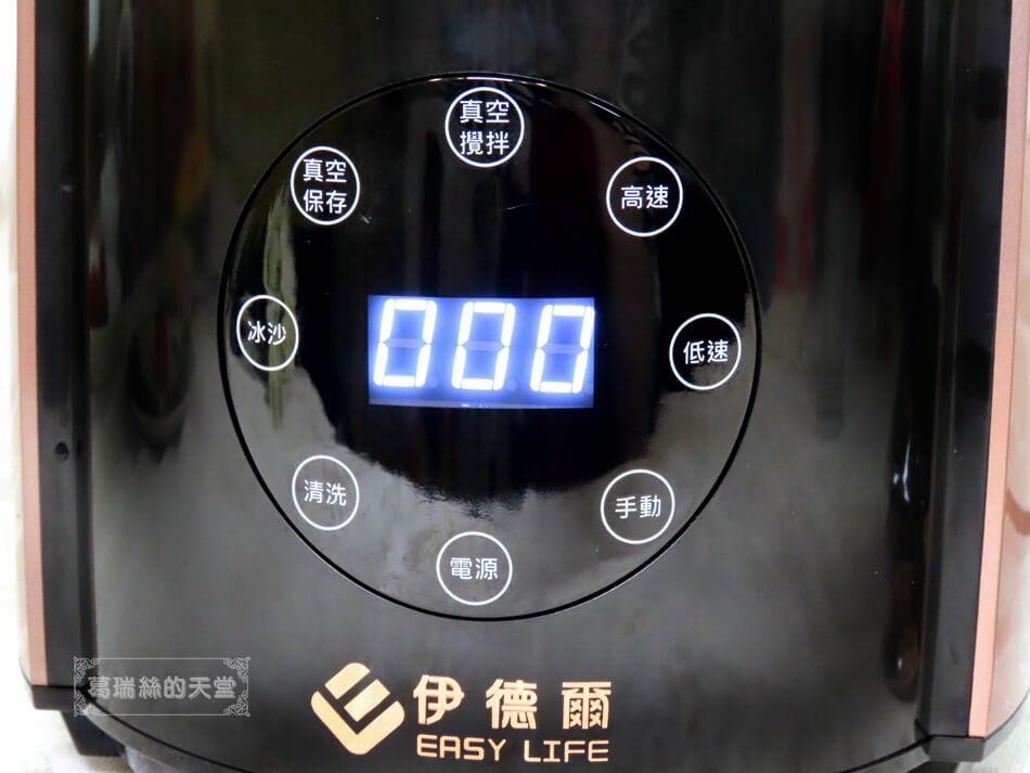 真空破壁機推薦-伊德爾真空破壁機 (49).JPG