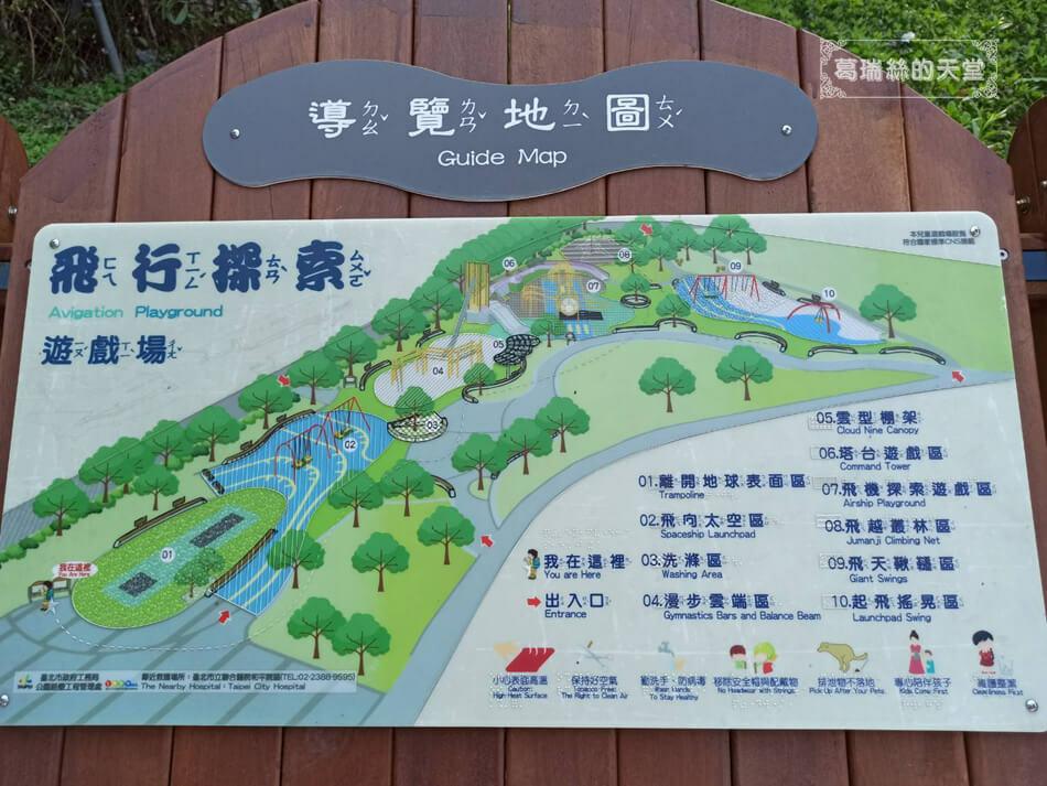 台北最新特色公園-青年公園-飛行探索遊戲場 (16).jpg