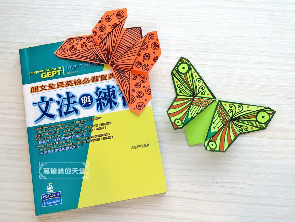 在家做美勞-蝴蝶書籤摺紙 (26).jpg