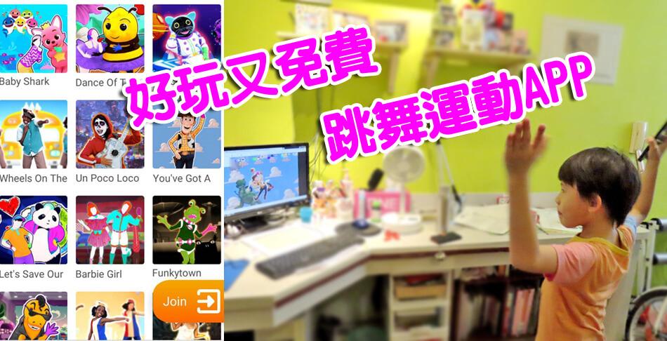 免費跳舞運動APP-just dance now.jpg