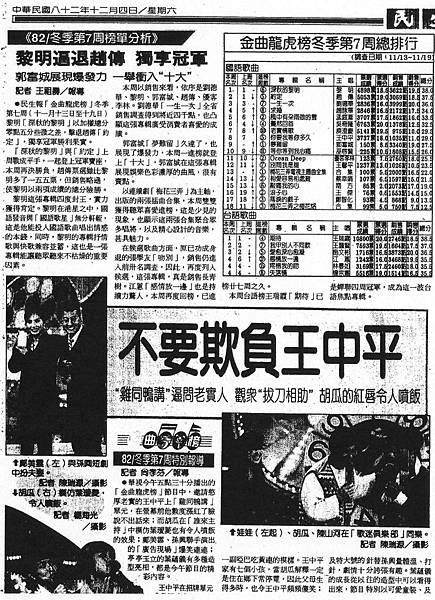 龍虎-931201-1