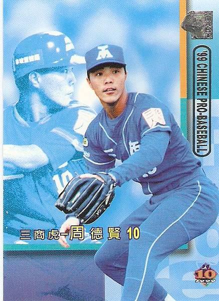 10095-三商虎周德賢.jpg