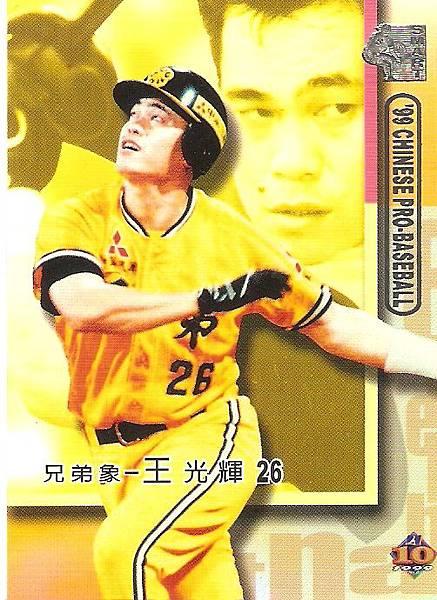 10132-兄弟象王光輝.jpg