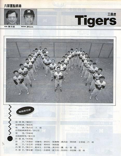 04-虎-01
