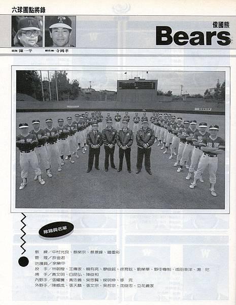 04-熊-01