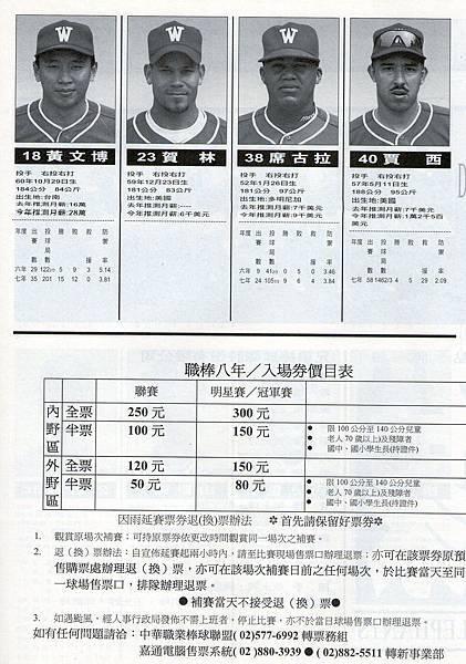 08-龍-04