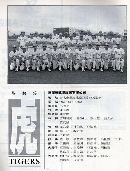 08-虎-01