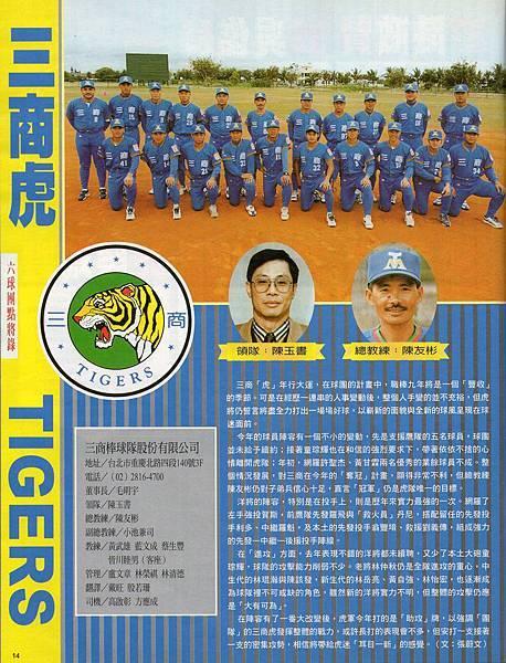 09-虎-01
