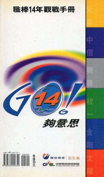 14-觀戰手冊