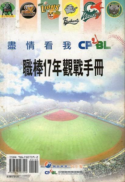 17-觀戰手冊