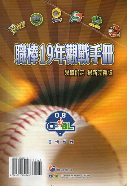 19-觀戰手冊